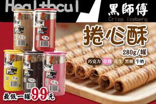 只要112元起(滿六份免運費),即可享有【黑師傅】捲心酥〈1罐/6罐/12罐,口味可選:巧克力/草莓/花生/黑糖/牛奶〉