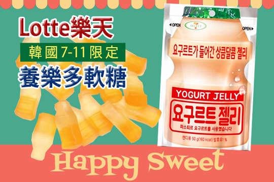 每包只要65元起(免運費),即可享有【Lotte樂天】韓國7-11限定養樂多軟糖〈5包/10包/15包/20包/30包〉