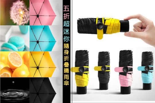每入只要265元起,即可享有五折超迷你隨身折疊晴雨傘〈任選1入/2入/4入/8入/12入/16入,顏色可選:黃/藍/粉/黑〉