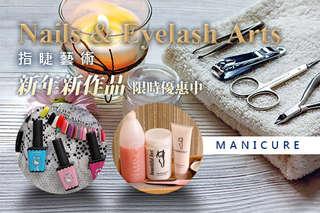 【Nails & Eyelash Arts 指睫藝術】沙龍雜誌限定款造型凝膠,繽紛色彩與款式,讓妳的時尚風格更完美!手足專業保養呵護打造柔嫩光滑的足肌與指尖!