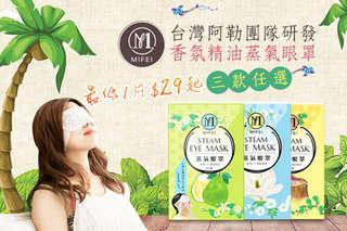 只要149元起,即可享有台灣阿勒團隊研發-【MIFEI 明妃】香氛精油蒸氣眼罩等組合,CDE方案加贈【MIFEI 明妃】香氛精油蒸氣眼罩1片(款式隨機出貨)