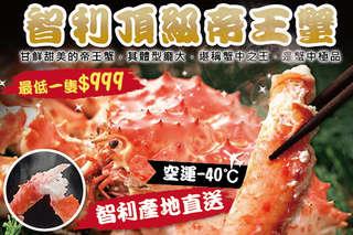 新鮮海味直接送到你家!【鮮美智利熟凍帝王蟹】將潔白細緻的肉質直接冷凍,讓您在家也能吃到仿若現捕的新鮮原味!