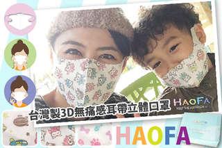 每片只要3元起,即可享有【HAOFA】台灣製-3D無痛感耳帶立體口罩〈任選50片/150片/300片/450片/600片,款式可選:大人/兒童,花色可選:可愛車車/可愛貓頭鷹/可愛骨頭,每50片限選同規格〉