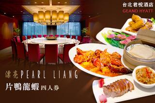 四人饗宴!只要3999元,即可享有【台北君悅酒店-漂亮廣式餐廳】片鴨龍蝦四人券一張