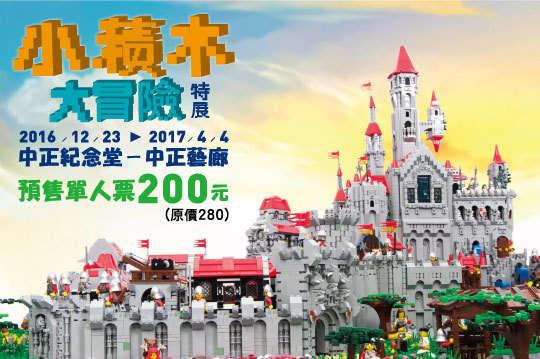 只要200元,即可享有【小積木大城堡展】 預售單人票一張