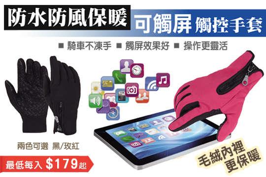 每入只要179元起,即可享有防水防風保暖可觸屏觸控手機手套〈任選1入/2入/4入/6入/8入/10入/12入,款式可選:玫紅S/玫紅M/黑色L/黑色XL〉