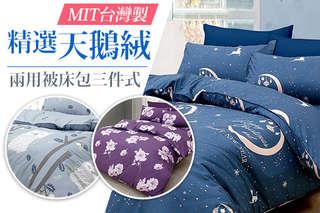 只要399元起,即可享有精選MIT天鵝絨-(單人/雙人/雙人加大)床包三件式/(單人/雙人/雙人加大)床包兩用被四件式任選1組,花色可選:森林夜曲/冬季繽紛/花語翩翩/葉影序曲/托斯卡尼/紫月花樣/歲月靜好/金葉落羽/藍色旗幟/淘氣呀比