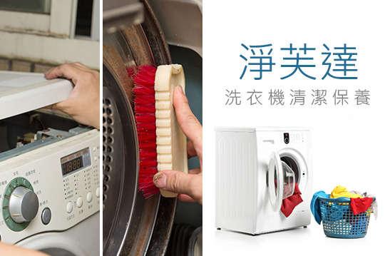 只要1800元起,即可享有【淨芙達】A.直立式洗衣機清潔保養一台 / B.滾筒式洗衣機清潔保養一台