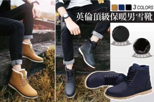 每雙只要479元起,即可享有英倫頂級皮面絨毛保暖男雪靴〈一雙/二雙/四雙/六雙/八雙,顏色可選:黑色/藍色/卡其,尺碼可選:40/41/42/43/44〉
