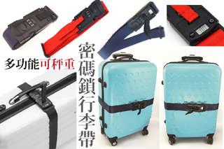 不只是行李帶~多功能的【多功能可秤重密碼鎖行李帶】還有秤重功能,加上密碼鎖設計,超完美的行李帶給你更棒的旅行體驗!