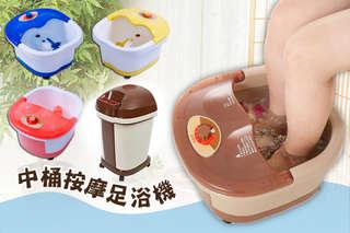 忙碌的一天完畢,對自己好一點~ 【日本SANKI-中桶足浴機/好福氣高桶足浴機】,自動加熱,衝浪滾輪按摩,足爽SPA!