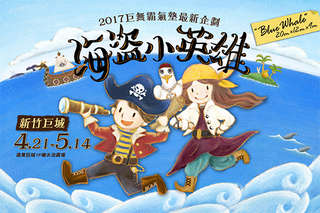 SUPER 5D!超大型海洋主題氣墊!【海盜小英雄氣墊展】融合維京海盜與金銀島的故事,推出最新型具無霸氣墊海盜船,讓孩子們化身為英勇的維京小海盜!