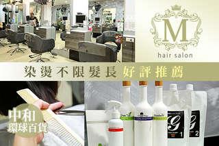 只要288元起,即可享有【M hair salon】A.人氣變髮歐萊德洗剪護專案 / B.小資女優質健康洗+護髮課程 / C.高質感造型染燙專案(不限髮長)