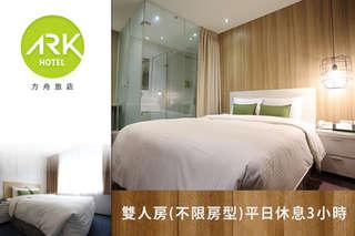只要599元,即可享有【台北-方舟旅店(東門館)】雙人休息專案〈含雙人房(不限房型)平日休息3小時〉