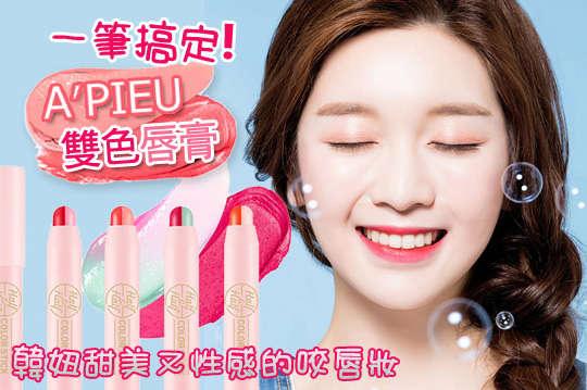 每入只要139元起,即可享有韓國【Apieu】雙色唇膏〈任選一入/二入/四入/六入,款式可選:CR01-珊瑚/OR01-橙色/PK01-粉色/RD01-紅色〉