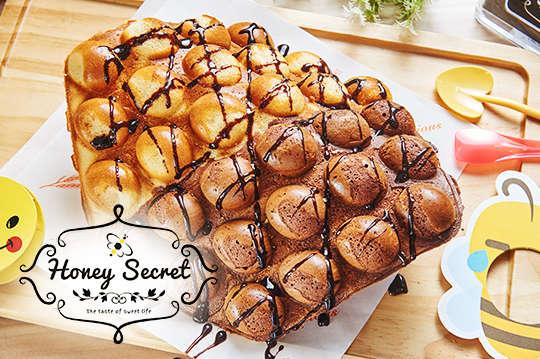 只要95元,即可享有【Honey Secret甜蜜密】招牌爆漿雞蛋仔組合餐〈綜合雞蛋仔一份(口味:原味+巧克力) + 爆漿餡料:紅豆/芋泥/土鳳梨/起司/蜂蜜 五選一 + 蜂蜜伯爵茶/蜂蜜巧克力 二選一〉