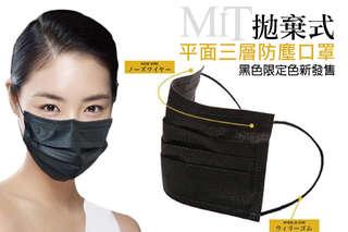 台灣製造【MIT拋棄式平面三層防塵口罩-黑色限定色】,搖滾黑色風暴來襲~明星寵愛,日本熱買款,粉塵阻擋效果達99%!