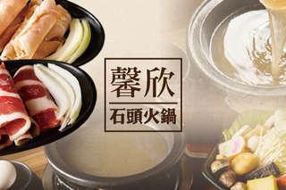 下班不知道吃什麼,快來吃鍋放鬆一下吧!【 馨欣石頭火鍋】一個人也可以享受肉質香軟多汁、湯頭濃郁香醇不死鹹的美味,你不能錯過!