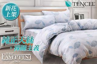 只要1798元起,即可享有義大利【Famttini】100%頂級純正天絲兩用被床包組-雙人四件組/雙人加大四件組/雙人特大四件組1組,多種花色可選