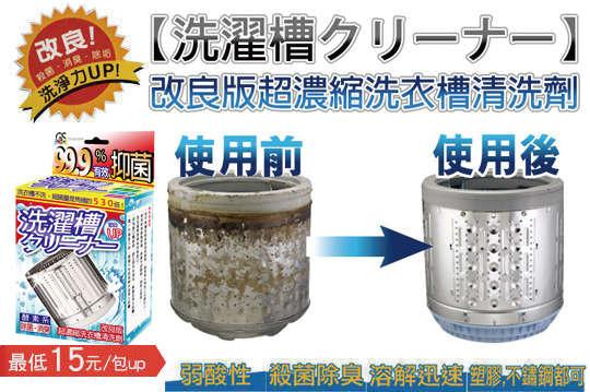 每包只要15元起(免運費),即可享有台灣製-改良版超濃縮洗衣槽清洗劑〈3包/6包/9包/12包/15包/30包〉