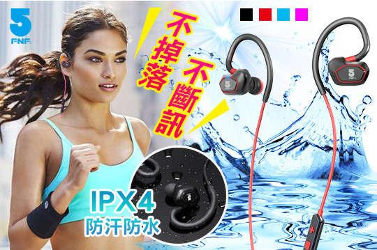 每入只要789元起,即可享有IPX4防水抗汗立體聲藍牙4.1運動耳機〈任選一入/二入/四入/八入,顏色可選:活力藍/經典黑/甜心粉/熱情紅〉
