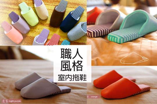 每雙只要89元起,即可享有日本職人風格秋冬保暖室內拖鞋〈任選2雙/4雙/8雙/12雙,款式/顏色可選:a.女款(橘色/米色/淺藍/淺紫/深紫)/b.男款(咖啡/灰色),尺寸可選:M/L〉