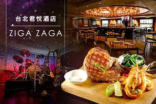 雙人券每張只要3640元起,即可享有【台北君悅酒店-ZIGA ZAGA】義大利牛排明蝦雙人海陸套餐券〈一張/二張〉