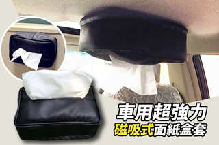 【車用超強力磁吸式面紙盒套】磁力超強不怕掉落,不只車內可用,居家吸冰箱、鐵桌、鐵櫃、鐵門上都OK!超好用讓你拿衛生紙不煩惱!