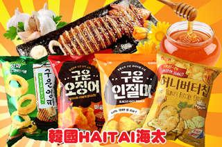 每包只要45元起,即可享有韓國【HAITAI海太】蜂蜜奶油洋芋片/烘焙洋蔥圈餅乾/烤麻糬餅乾/烤魷魚造型餅〈任選4包/8包/16包/20包/24包/30包〉
