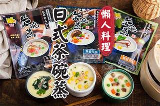 每入只要29.5元起,即可享有懶人料理日式茶碗蒸〈10入/16入/24入/30入,口味可選:干貝蟹肉/香菇豌豆/魚板玉米,每2入限選同口味〉