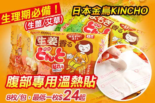 每包只要189元起,即可享有日本金鳥KINCHO-生理期必備腹部專用溫熱貼〈任選1包/2包/4包/8包/12包,款式可選:生薑/艾草〉