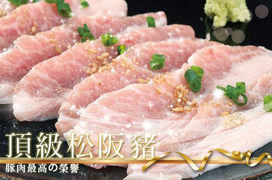 每包只要99元起,即可享有【饗讚】頂級黃金六兩西班牙松阪豬肉〈4包/8包/12包/16包/24包/32包/50包〉