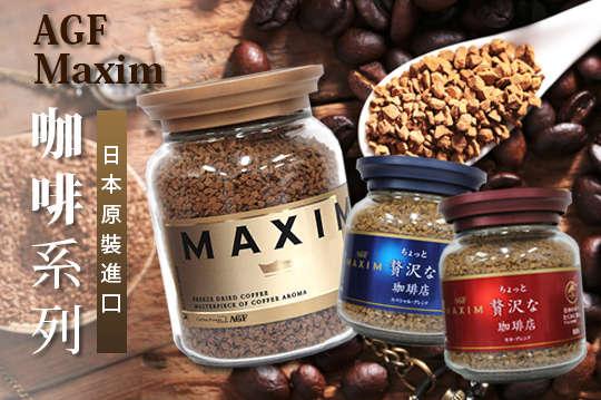 每罐只要149元起,即可享有日本原裝進口【AGF】 即溶咖啡/豪華咖啡店(混合/摩卡)〈任選1罐/3罐/6罐/10罐/12罐〉