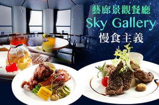 只要399元起,即可享有【藝廊景觀餐廳 Sky Gallery】A.慢食義式套餐 / B.慢食主廚排餐