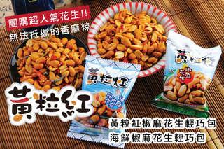 無法抵擋的香麻辣!【黃粒紅椒麻花生系列商品】卡滋卡滋的酥脆口感,絕對震撼您的味蕾!