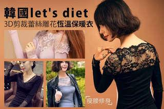 每入只要355元起,即可享有【韓國let\'s diet】3D剪裁蕾絲雕花恆溫保暖衣〈一入/二入/三入/五入/八入/十入,款式/顏色可選:胸前蕾絲款(粉色/灰色/黑色)/V領加絨款(單一)〉