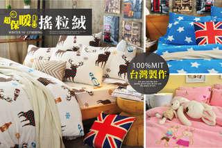 只要699元起,即可享有【Pure One】100%台灣製超保暖搖粒絨-單人/雙人/雙人加大床包兩用被套組等組合