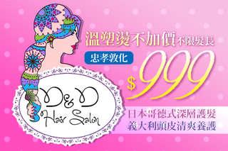 只要499元起,即可享有【D&D Hair Salon】A.日本哥德式柔漾結構二段式深層護髮 / B.義大利頭皮調理三段式深層養護 / C.義式歐風時尚燙剪洗護(不限髮長) / D.義式VOGUE質感染剪洗護(不限髮長)