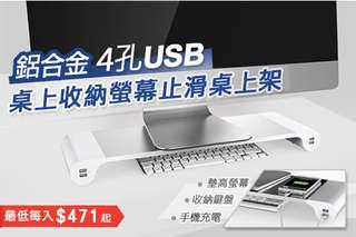 每入只要471元起,即可享有鋁合金4孔USB桌上收納螢幕止滑桌上架〈1入/2入/4入/6入/8入/10入〉