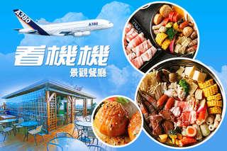 只要279元起,即可享有【看機機景觀餐廳】A.單人套餐 / B.雙人套餐