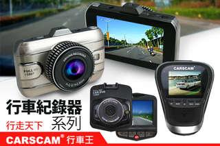 【行走天下 N7行車紀錄/CARSCAM行車王 (WDR800/AR03) 行車記錄器/(8G/16G)記憶卡】高CP值、高畫質,幫你拍下行車狀況,最強的交通目擊證人!