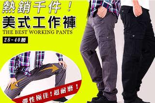 怎麼穿都超有型!【透氣舒適棉側口袋工作褲】透氣高彈力好伸蹲,耐磨布料不易裂損,無論是要搭襯衫或是 T-SHIRT 都很好看,且四季皆宜不用再怕冬季褲子夏季穿~~