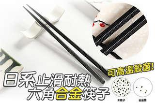 每雙只要19元起,即可享有日系止滑耐熱六角合金筷子〈10雙/20雙/40雙/60雙/80雙〉