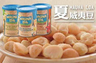 每罐只要229元起,即可享有美國【MAUNA LOA-夢露萊娜】夏威夷豆罐裝〈任選2罐/4罐/6罐/12罐/24罐,口味可選:鹽焗/鹽焗蜂蜜/毛伊島洋蔥香蒜/無鹽(素)〉