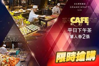 一組二張,每張只要780元,即可享有【台北君悅酒店-凱菲屋】平日下午茶自助式吃到飽單人券