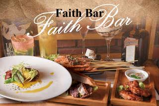 只要130元,即可享有【Faith Bar】平假日皆可抵用200元消費金額〈特別推薦:鐵板麵、蝦餅、松板豬、脆皮炸雞、炸物拼盤〉