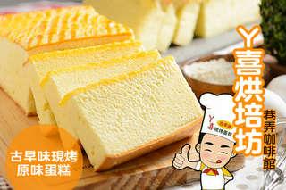 只要69元起,即可享有【ㄚ喜烘培坊】A.ㄚ喜古早味現烤原味蛋糕 / B.ㄚ喜古早味現烤黃金蛋糕