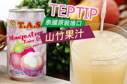 每瓶只要24元起,即可享有泰國原裝進口【TEPTIP】山竹果汁〈12瓶/24瓶/48瓶/72瓶〉