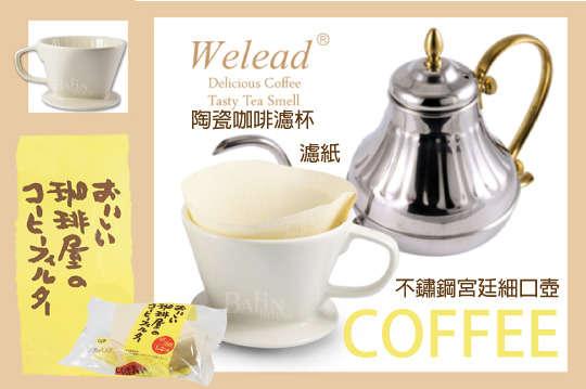只要139元起,即可享有【日本三洋】101 咖啡濾紙/【Bafin House】Welead 101 陶瓷咖啡濾杯1~2人份/Welead 不鏽鋼宮廷細口壺等組合