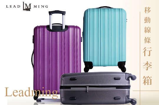 只要880元起,即可享有【Leadming】移動線條20吋/24吋/28吋行李箱等組合,顏色可選:蒂芬妮藍/鐵灰/紫色
